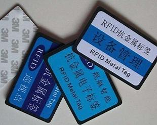 日化电子标签