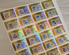 荧光防伪标签